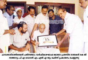 01-02-14 logo prakshanam