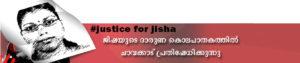 ജിഷയുടെ ദാരുണ കൊലപാതകത്തില് ചാവക്കാട് പ്രതിഷേധിക്കുന്നു