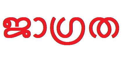 തീരപ്രദേശങ്ങളില് ജാഗ്രത പുലര്ത്താന് പോലീസിന്റെ രഹസ്യാന്വേഷണ റിപ്പോര്ട്ട്