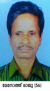 GVR Death Raju 56