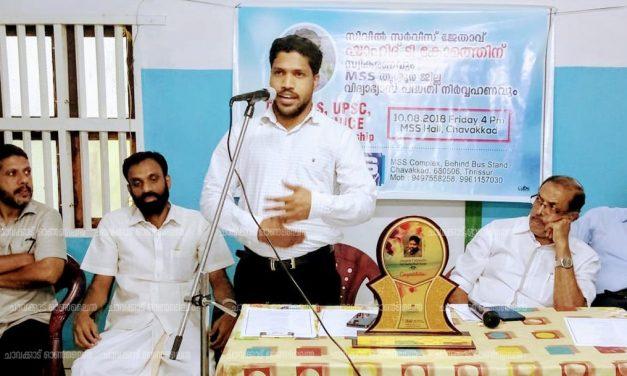 സിവിൽ സർവീസ് ജേതാവ് ഷാഹിദ് ടി കോമത്തിന് സ്വീകരണം നല്കി