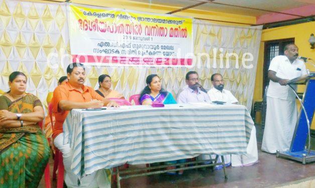 വനിതാ മതിൽ-ഗുരുവായൂർ മേഖലയിൽ നിന്ന് 1200 പേരെ പങ്കാളികളാക്കും