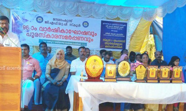 മന്ദലാംകുന്ന് ജി.എഫ്.യു.പി സ്കൂൾ  തൊണ്ണൂറ്റി ആറാം വാർഷികം ആഘോഷിച്ചു