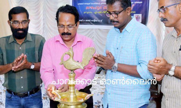 ചാവക്കാട് തഹസിൽദാർ വിരമിക്കുന്നു- സൗഹൃദ സംഗീത സദസ്സ് സംഘടിപ്പിച്ചു