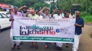 kashmir muslim leeg protest punnayur