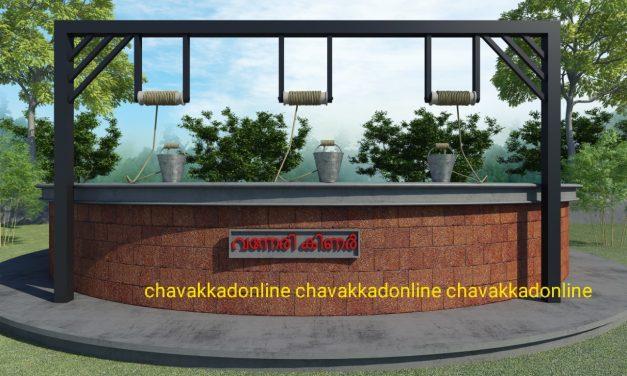 വന്നേരി കിണർ റീചാർജിംഗ്..