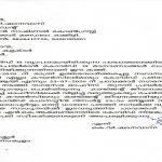 കോവിഡ് മാനദണ്ഡങ്ങള് ലംഘിച്ചെന്ന്  നഗരസഭാ ചെയർമാനെതിരെ  കളക്ടര്ക്ക് പരാതി